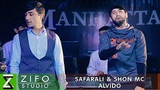 Сафарали ва Shon MC - Алвидо (Клипхои Точики 2019)