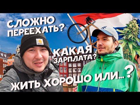 КАК ЖИВУТ РУССКИЕ В НИДЕРЛАНДАХ? Переезд, зарплата, жизнь в Европе, цены и отношение к русским