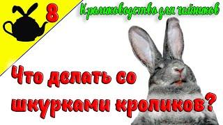 Как сшить шкурки кролика в пластину