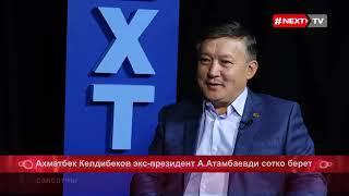 Ахматбек Келдибеков экс-президент А. Атамбаевди сотко берет