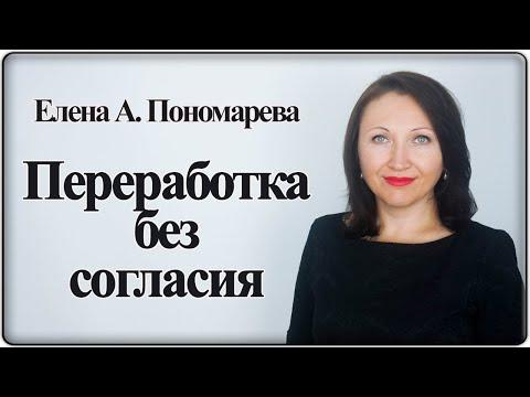 Переработка без согласия работника - Елена А. Пономарева