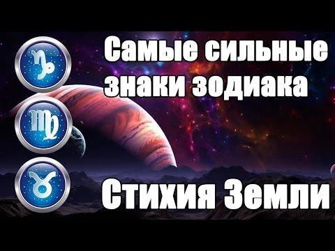 Самые сильные Знаки Зодиака в стихии Земли.Земля (Телец, Дева, Козерог)