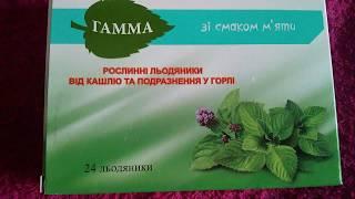 Гамма Леденцы - Мята