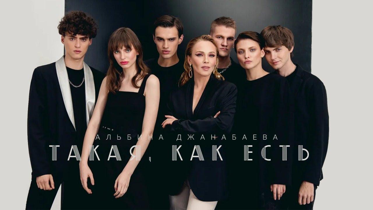 Альбина Джанабаева — Такая, как есть