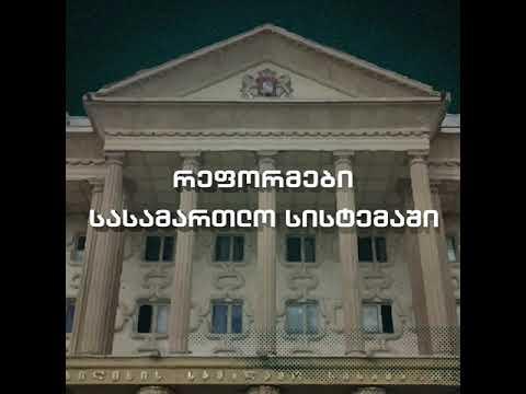 რეფორმები სასამართლო სისტემაში