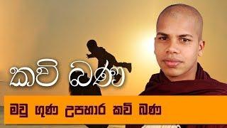 Amma Kavi Bana - Sinhala Kavi Bana Deshana - Udalamaththe Nandarathana Himi