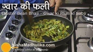 Gawar ki sabzi recipe – Cluster beans recipe – Guar ki Bhaaji Recipe