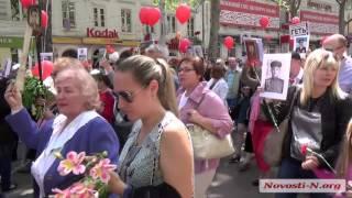 Видео Новости-N: День Победы в Николаеве: Бессмертный полк. Часть 1