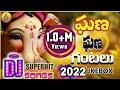 Gana Gana Gantalu | Super Hit New Ganapathi Dj Songs 2019 | 2019 Vinayaka Chavithi Dj Songs video download