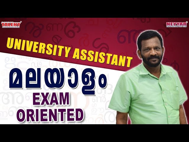 Most Expected Malayalam Questions