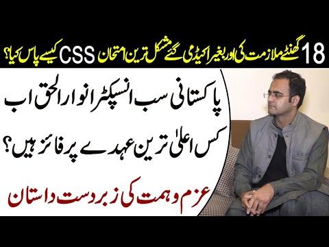 پاکستانی سب انسپکٹر نے سی ایس ایس کا امتحان پاس کر لیا وائرل ویڈیو