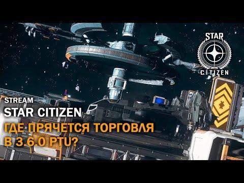 Star Citizen: Где Прячется Торговля В 3.6.0 PTU ?   Стрим