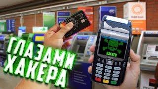 День хакера за 5 минут | взломал банковскую карту