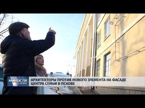 28.11.2018 # Архитекторы против нового элемента на фасаде центра семьи в Пскове