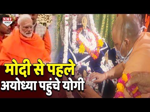 Yogi Adityanath पहुंचे Ayodhya, रामलला के दर्शन के बाद तैयारियों का लिया जायजा