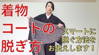 【着付師 咲季】着物コートの脱ぎ方