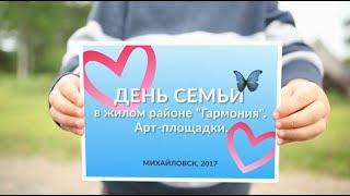 В «Гармонии» отпраздновали День семьи, любви и верности. Третий Рим, Михайловск, Ставропольский край