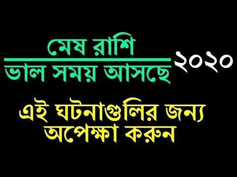 Download Mesh Rashi Rashifal 2020 Aries Horoscope 2020 মেষ Video