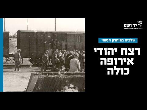 רצח יהודי אירופה כולה
