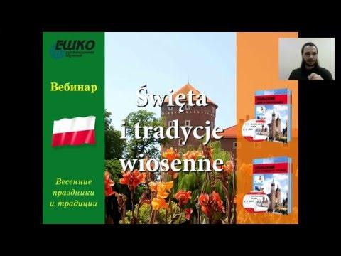 Польский язык. Польские весенние праздники и традиции | Święta i tradycje wiosenne