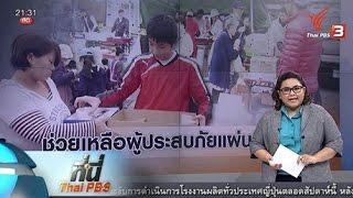 ที่นี่ Thai PBS - ที่นี่ Thai PBS : สำรวจ เขตมะชิกิ ถูกกระทบหนัก แผ่นดินไหวญี่ปุ่น