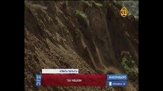 Алматы облысында тау орнынан қозғалып, тұрғындардың үрейін алды