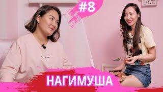 НАГИМУША - про отношения с Назимом, общие секреты с Topasheva, Eldana Foureyes, Dinara RKH ARTVIEW#8