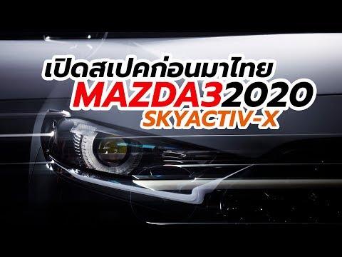 เปิดสเปคขุมพลัง All-New Mazda3 SkyActiv-X 2020 ก่อนมาไทยปลายปี 2019 | CarDebuts