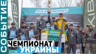 Турниры по ловле рыбы в украине