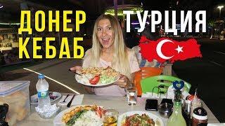Уличная Еда в Турции - 380 рублей за Двоих, Объелись Мясом, почему нам Врали