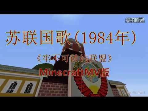 Soviet Union National Anthem With Minecraft Noteblocks (Lyrics in
