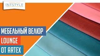 Мебельная ткань LOUNGE Арт.: MT-00075