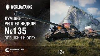 ЛРН №135 - Орешкин и орех