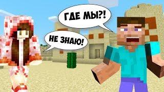 MINECRAFT - ЗАБЛУДИЛИСЬ с ДЕВУШКОЙ в ПУСТЫНЕ!! ТРИ НУБА в МАЙНКРАФТ ВЫЖИВАНИЕ! (Minecraft #10)