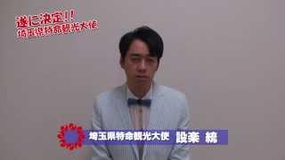 埼玉県特命観光大使HD