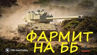 T26E4 SuperPershing - На ББ фармит \ On Armor Pads - Почти гайд - Almost guide