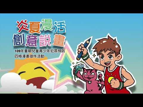 「炎夏『漫』活 創意說『畫』」109年暑期青少年兒童犯罪預防四格漫畫徵件活動成果影片
