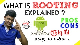 What is Rooting ?  Explained  with Pros and Cons | TAMIL TECH