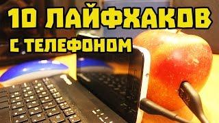 10 ЛЕТНИХ ЛАЙФХАКОВ С ТЕЛЕФОНОМ