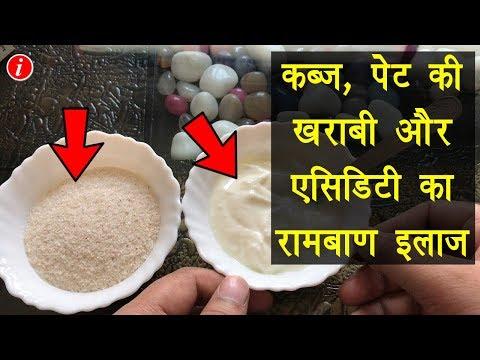 कब्ज़ एसिडिटी और पेट की खराबी से छुटकारा पाने का घरेलु उपाय - Home Remedy for Constipation in Hindi
