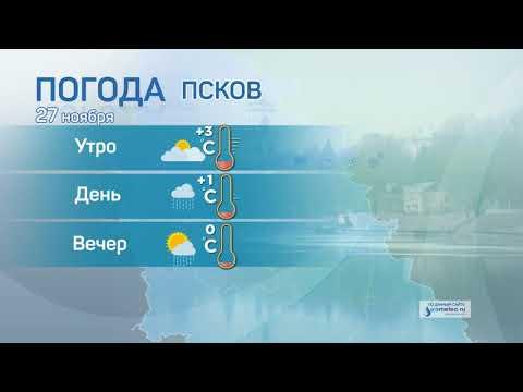 Прогноз погоды / 27.11.2020