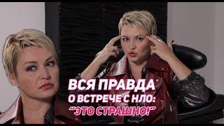 Катя Лель: страшная правда о встрече с НЛО   Откровенное интервью