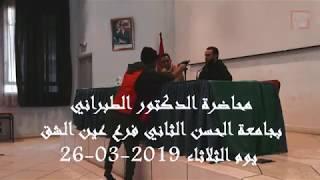 تحميل اغاني محاضرة الدكتور الطبراني بجامعة الحسن الثاني فرع عين الشق يوم الثلاثاء 26-03-2019 (( الجزء الاول )) MP3