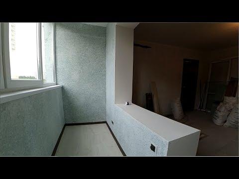 Отделка балкона жидкими обоями. Совмещение с комнатой.
