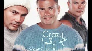 Amr Diab collection 3 كوكتيل أغانى حزينة