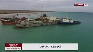 Каспий жағасында қалған «Аракс» танкері бірнеше бөлікке бөлініп, жағаға шығарылмақ