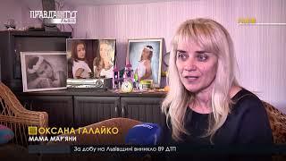 Випуск новин на ПравдаТУТ Львів 16.11.2018