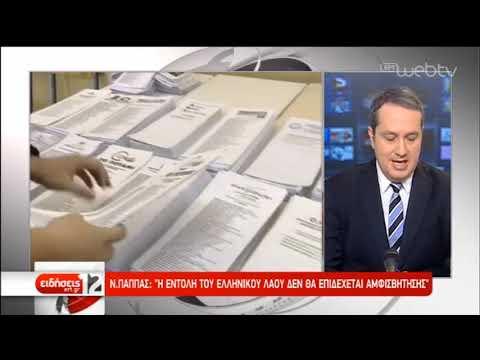 Κόντρα για τις δηλώσεις Αυγενάκη   17/09/2019   ΕΡΤ
