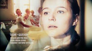 Далеко (OST Березка) - Виктория Черенцова