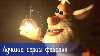 Буба - Лучшие серии февраля - Мультфильм для детей